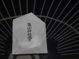 亀山神社の福豆