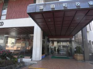 海田町役場