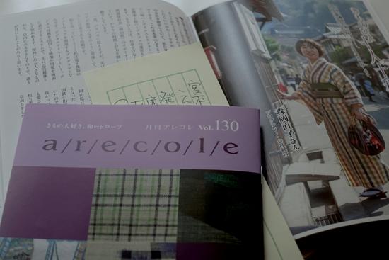 月刊アレコレvol130