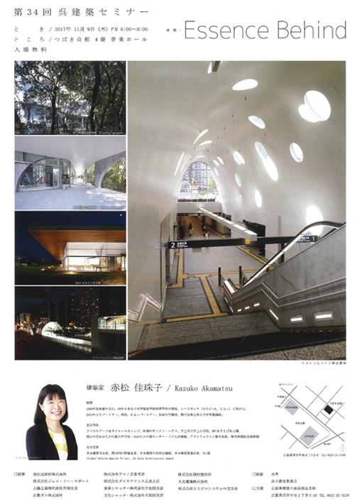 34th建築セミナーポスター