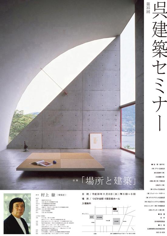 35th呉建築セミナーポスター