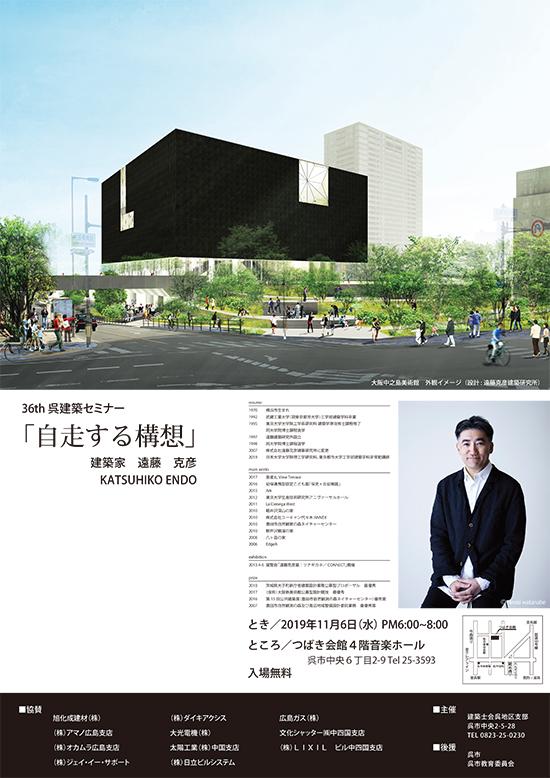 呉建築セミナーポスター