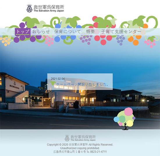 救世軍呉保育所ホームページ